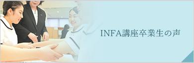 INFA講座卒業生の声