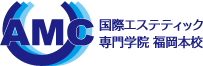 AMC 国際エステティック専門学校 福岡本校